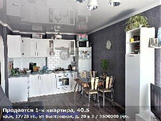 Продается 1-к квартира, 40.5 кв.м, 17/25 эт., ул Быстрецкая, д. 20 к 3