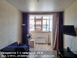 Продается 1-к квартира, 36.6 кв.м, 2/10 эт., ул Шевченко, д. 82