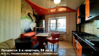 Продается 2-к квартира, 56 кв.м, 8/9 эт., Михайловское ш, 250к7