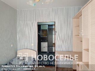 Продается 3-к квартира, 61 кв.м, 2/2 эт., Гоголя, 17