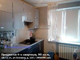 Продается 4-к квартира, 90 кв.м, 10/11 эт., ул Есенина, д. 110