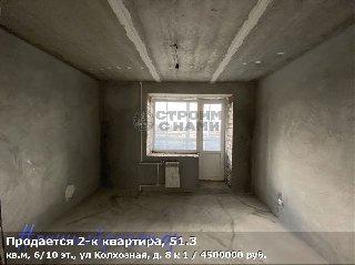 Продается 2-к квартира, 51.3 кв.м, 6/10 эт., ул Колхозная, д. 8 к 1