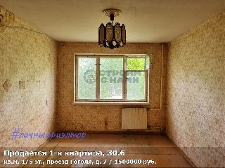 Продается 1-к квартира, 30.6 кв.м, 1/5 эт., проезд Гоголя, д. 7