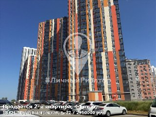 Продается 2-к квартира, 44 кв.м, 18/21 эт., ул Быстрецкая, д. 22