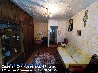 Сдается 2-к квартира, 47 кв.м, 1/5 эт., ул Юбилейная, д. 9