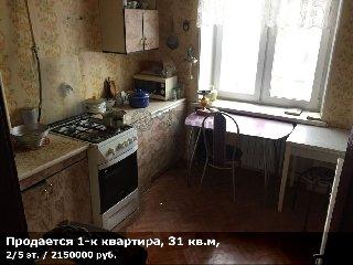 Продается 1-к квартира, 31 кв.м, 2/5 эт., проезд Машиностроителей, д. 4