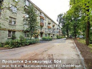 Продается 2-к квартира, 504 кв.м, 3/4 эт., Братиславская ул, 23