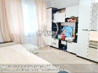 Продается 1-к квартира, 38 кв.м, 3/7 эт., ул 9-я Линия, д. 18 к 1