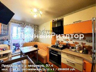 Продается 1-к квартира, 37.4 кв.м, 3/10 эт., ул Семчинская, д. 11 к 1