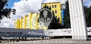 Продается 4-к квартира, 240 кв.м, 5/6 эт., Первомайский пр-кт, д. 51
