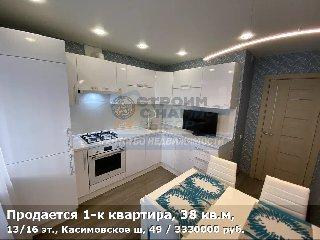 Продается 1-к квартира, 38 кв.м, 13/16 эт., Касимовское ш, 49