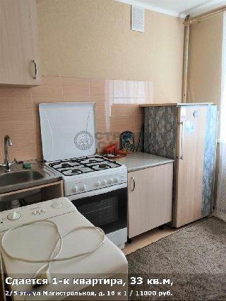 Сдается 1-к квартира, 33 кв.м, 2/5 эт., ул Магистральная, д. 16 к 1