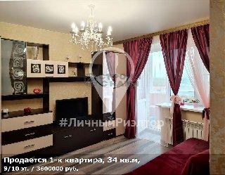 Продается 1-к квартира, 34 кв.м, 9/10 эт., Первомайский пр-кт, д. 74 к 1