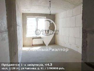 Продается 1-к квартира, 44.3 кв.м, 7/20 эт., ул Чапаева, д. 61