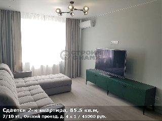 Сдается 2-к квартира, 65.5 кв.м, 7/10 эт., Окский проезд, д. 4 к 1