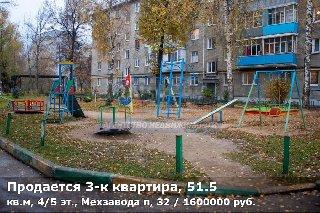 Продается 3-к квартира, 51.5 кв.м, 4/5 эт., Мехзавода п, 32