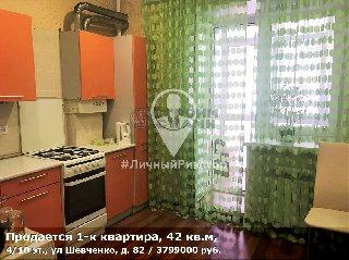 Продается 1-к квартира, 42 кв.м, 4/10 эт., ул Шевченко, д. 82