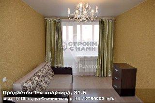 Продается 1-к квартира, 31.6 кв.м, 1/10 эт., ул Семчинская, д. 11