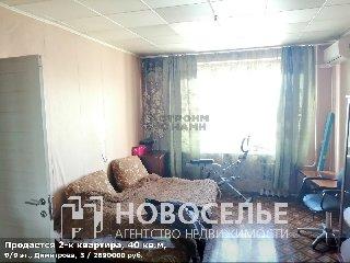 Продается 2-к квартира, 40 кв.м, 9/9 эт., Димитрова, 3