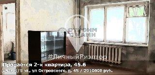 Продается 2-к квартира, 45.6 кв.м, 1/5 эт., ул Островского, д. 45