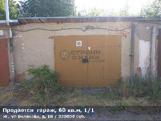 Продается  гараж, 60 кв.м, 1/1 эт., ул Белякова, д. 16