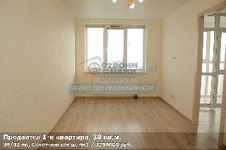 Продается 1-к квартира, 30 кв.м, 30/32 эт., Солотчинское ш, 4к1