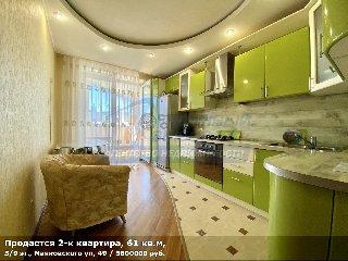 Продается 2-к квартира, 61 кв.м, 5/9 эт., Маяковского ул, 49