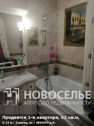 Продается 1-к квартира, 52 кв.м, 5/10 эт., Есенина, 2а