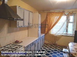 Сдается 4-к квартира, 116 кв.м, 5/10 эт., ул Бирюзова, д. 10