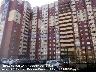 Продается 1-к квартира, 38.5 кв.м, 14/15 эт., ул Княжье Поле, д. 23 к 1