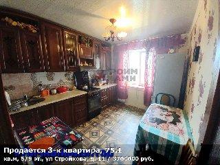 Продается 3-к квартира, 75.1 кв.м, 5/9 эт., ул Стройкова, д. 11