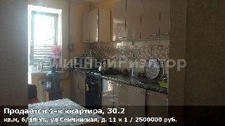 Продается 1-к квартира, 30.2 кв.м, 6/10 эт., ул Семчинская, д. 11 к 1