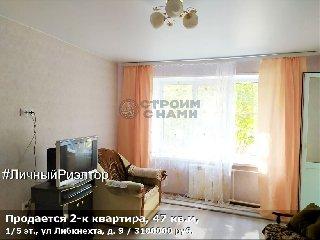 Продается 2-к квартира, 47 кв.м, 1/5 эт., ул Либкнехта, д. 9