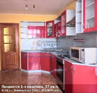 Продается 2-к квартира, 57 кв.м, 6/10 эт., Зубковой ул, 27к2