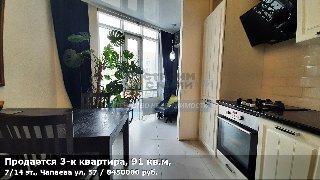 Продается 3-к квартира, 91 кв.м, 7/14 эт., Чапаева ул, 57