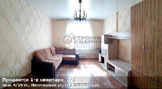 Продается 1-к квартира, 35.1 кв.м, 6/10 эт., Песоченская ул, 16