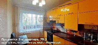 Продается 3-к квартира, 75.3 кв.м, 3/5 эт., Островского ул, 49кб