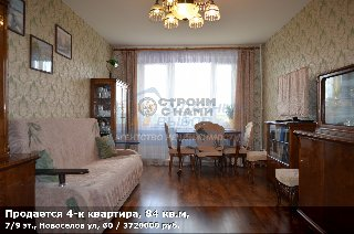 Продается 4-к квартира, 84 кв.м, 7/9 эт., Новоселов ул, 60