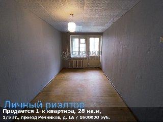 Продается 1-к квартира, 28 кв.м, 1/5 эт., проезд Речников, д. 1А