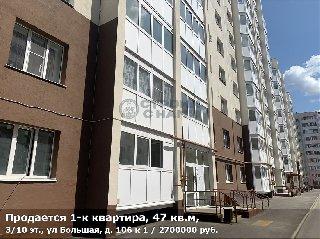 Продается 1-к квартира, 47 кв.м, 3/10 эт., ул Большая, д. 106 к 1