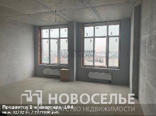 Продается 2-к квартира, 104 кв.м, 32/32 эт., солотчинское шоссе 4 к 2, солотчинское шоссе 4 к 2