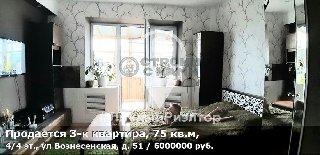 Продается 3-к квартира, 75 кв.м, 4/4 эт., ул Вознесенская, д. 51