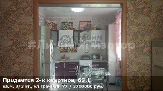 Продается 2-к квартира, 69.1 кв.м, 3/3 эт., ул Грачи, д. 77