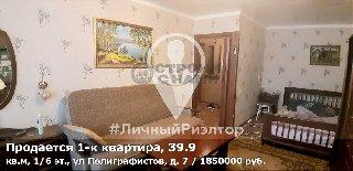 Продается 1-к квартира, 39.9 кв.м, 1/6 эт., ул Полиграфистов, д. 7