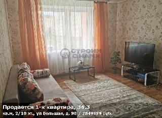 Продается 1-к квартира, 36.3 кв.м, 2/10 эт., ул Большая, д. 98