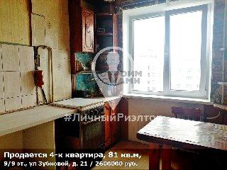 Продается 4-к квартира, 81 кв.м, 9/9 эт., ул Зубковой, д. 21