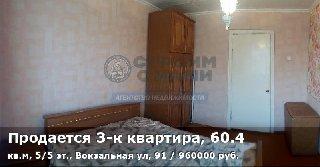 Продается 3-к квартира, 60.4 кв.м, 5/5 эт., Вокзальная ул, 91