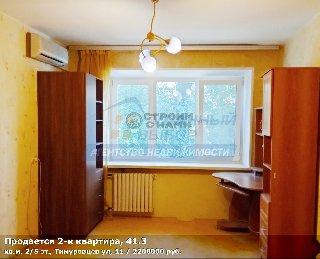 Продается 2-к квартира, 41.3 кв.м, 2/5 эт., Тимуровцев ул, 11